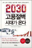 2030 고용절벽 시대가 온다 :4차 산업 혁명은 일자리를 어떻게 변화시킬까?