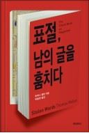 표절, 남의 글을 훔치다 :The classic book on plagiarism