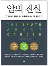 암의 진실 :의료계가 숨기고 있는 암 예방과 치료에 관한 모든 것
