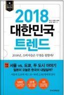 (2018) 대한민국 트렌드 :'개인화 된 사회성'의 등장.1인 체제