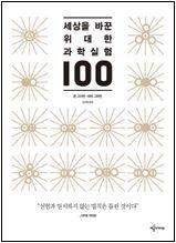 세상을 바꾼 위대한 과학 실험 100