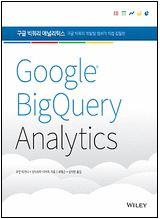 구글 빅쿼리 애널리틱스 :구글 빅쿼리 개발팀 멤버가 직접 집필한
