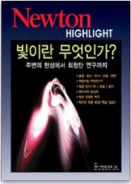 빛이란 무엇인가? :주변의 현상에서 최첨단 연구까지