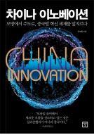 차이나 이노베이션 :모방에서 주도로, 중국발 혁신 세계를 앞지르다