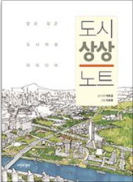 도시 상상 노트 :발로 찾은 도시 재생 아이디어