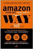 아마존 웨이 :사물인터넷과 플랫폼 전...