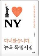 다녀왔습니다 뉴욕 독립서점 :그들을 ...