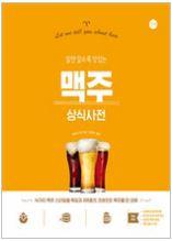 (알면 알수록 맛있는) 맥주 상식사전