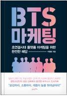 BTS 마케팅 :초연결시대 플랫폼 마...
