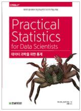 데이터 과학을 위한 통계 :데이터 분...