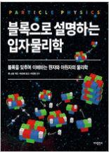 블록으로 설명하는 입자물리학 :블록을 맞추며 이해하는 원자와 아원자의 물리학