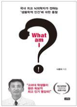 What am i :국내 최고 뇌의학자가 전하는 '생물학적 인간'에 대한 통찰