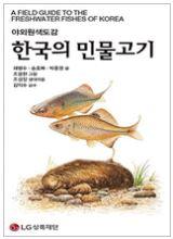 (야외원색도감) 한국의 민물고기