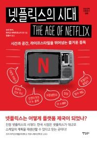 넷플릭스의 시대 :시간과 공간, 라이프스타일을 뛰어넘는 즐거운 중독