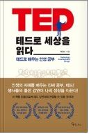 테드로 세상을 읽다 :테드로 배우는 인생 공부