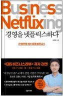 경영을 넷플릭스하다 =Business netflixing :한권으로 읽는 요즘 비즈니스